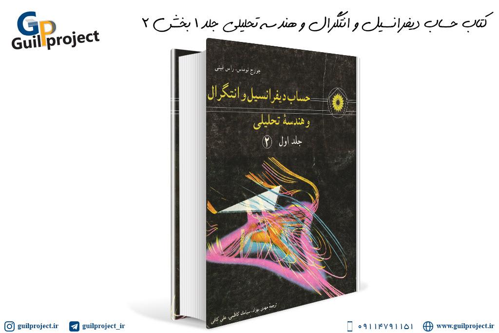 کتاب حساب دیفرانسیل و انتگرال و هندسه تحلیلی جلد ۱ بخش ۲