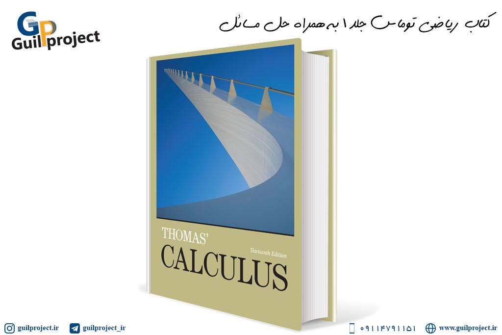 کتاب ریاضی توماس جلد ۱ به همراه حل مسائل