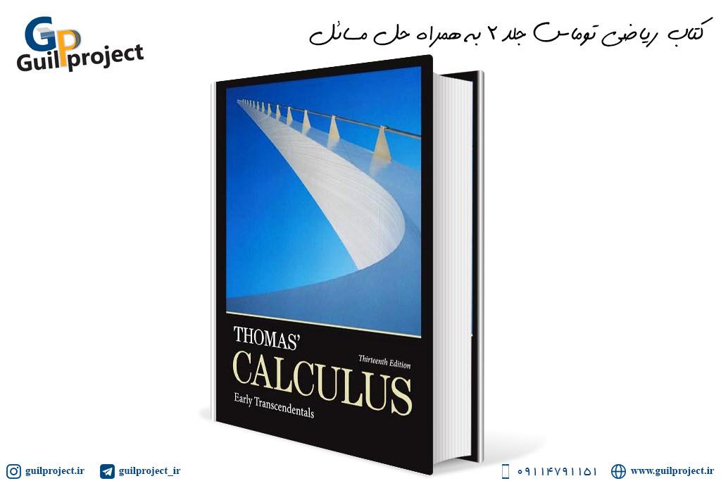 کتاب ریاضی توماس جلد ۲ به همراه حل مسائل
