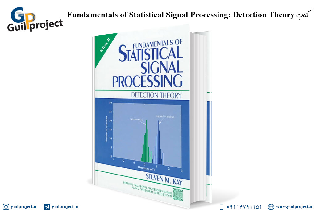 کتاب Fundamentals of Statistical Signal Processing: Detection Theory