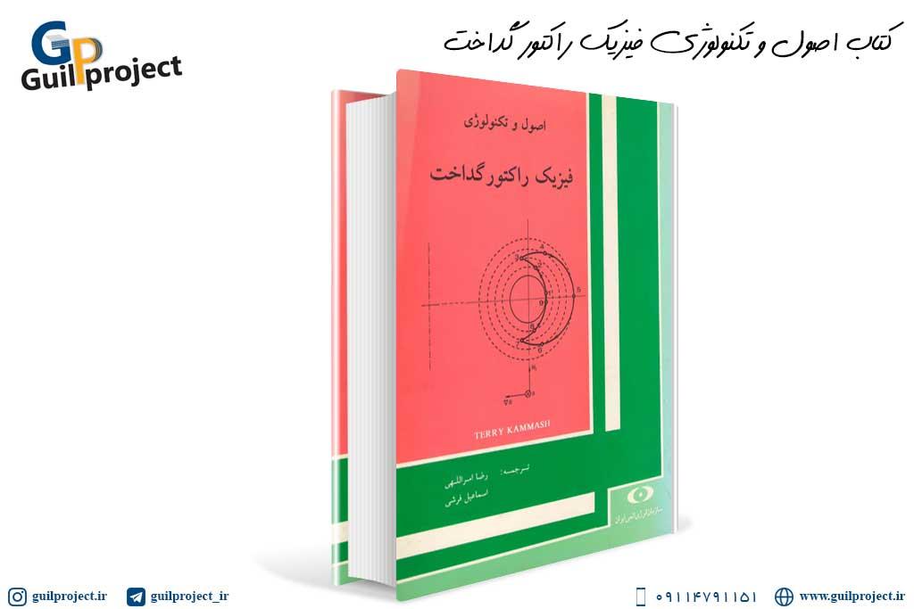 کتاب اصول و تکنولوژی فیزیک راکتور گداخت