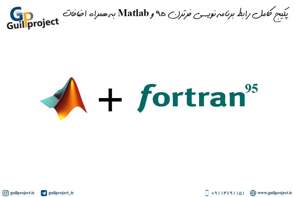 پکیج کامل رابط برنامه نویسی فرترن ۹۵ و Matlab به همراه اضافات