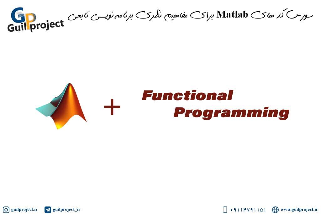 سورس کد های Matlab برای مفاهیم نظری برنامه نویسی تابعی