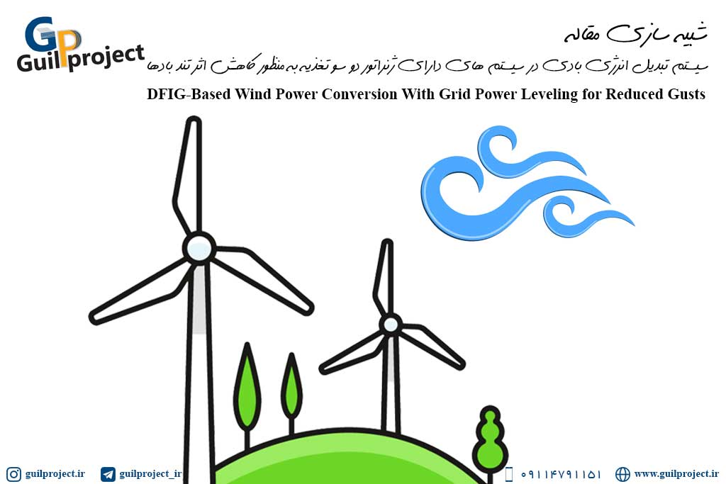 شبیه سازی مقاله DFIG-Based Wind Power Conversion With Grid Power Leveling for Reduced Gusts