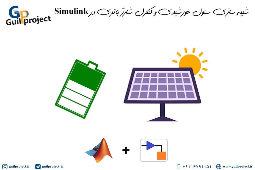 شبیه سازی سلول خورشیدی و کنترل شارژ باتری در Simulink