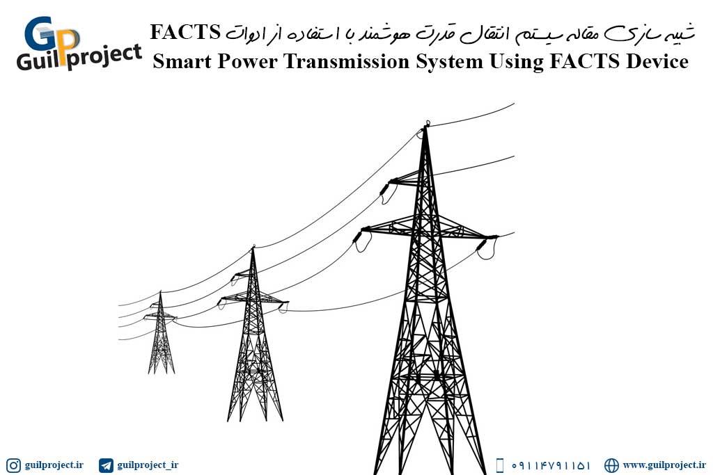 شبیه سازی مقاله سیستم انتقال قدرت هوشمند با استفاده از ادوات FACTS