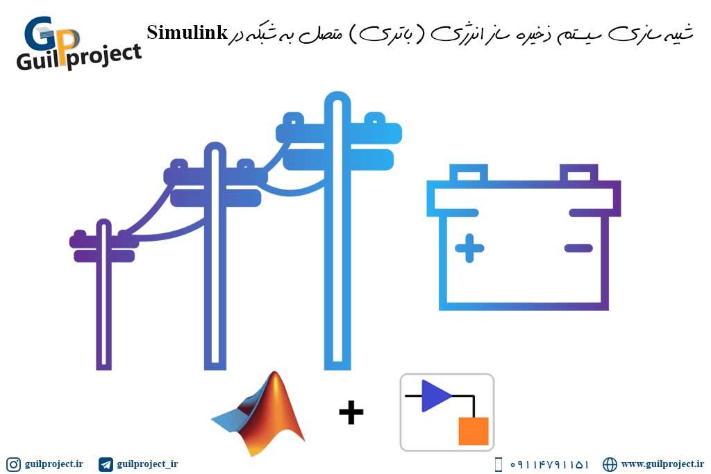 شبیه سازی سیستم ذخیره ساز انرژی (باتری) متصل به شبکه در Simulink