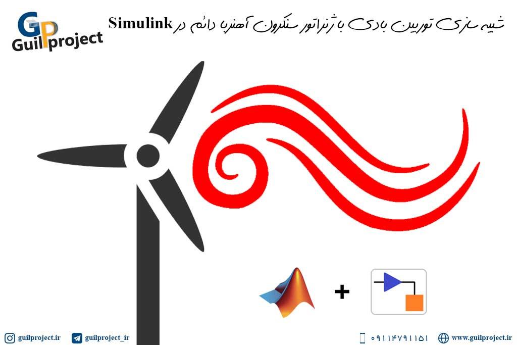 شبیه سازی توربین بادی با ژنراتور سنکرون آهنربا دائم در Simulink