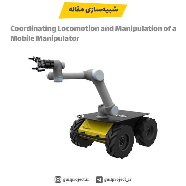 شبیه سازی مقاله ربات متحرک چرخ دار غیرهولونومیک – Mobile Manipulator – robot