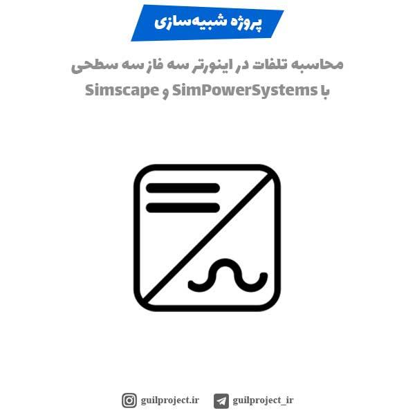 محاسبه تلفات در اینورتر سه فاز سه سطحی با SimPowerSystems و Simscape