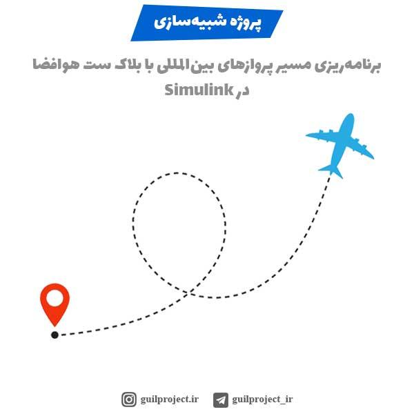 پروژه شبیه سازی برنامه ریزی مسیر پروازهای بین المللی با بلاک ست هوافضا در Simulink