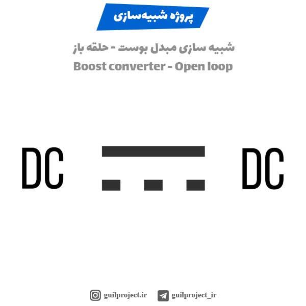 شبیه سازی مبدل بوست – حلقه باز Boost converter – Open loop