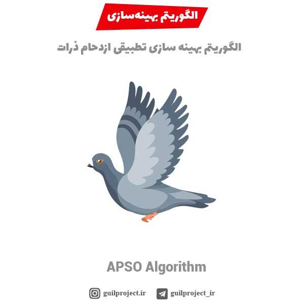 الگوریتم بهینه سازی تطبیقی ازدحام ذرات APSO