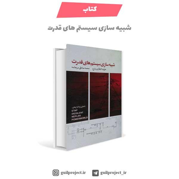 کتاب شبیه سازی سیستم های قدرت اثر علیرضا انتظاری زارچ و محمد صادقی سرچشمه